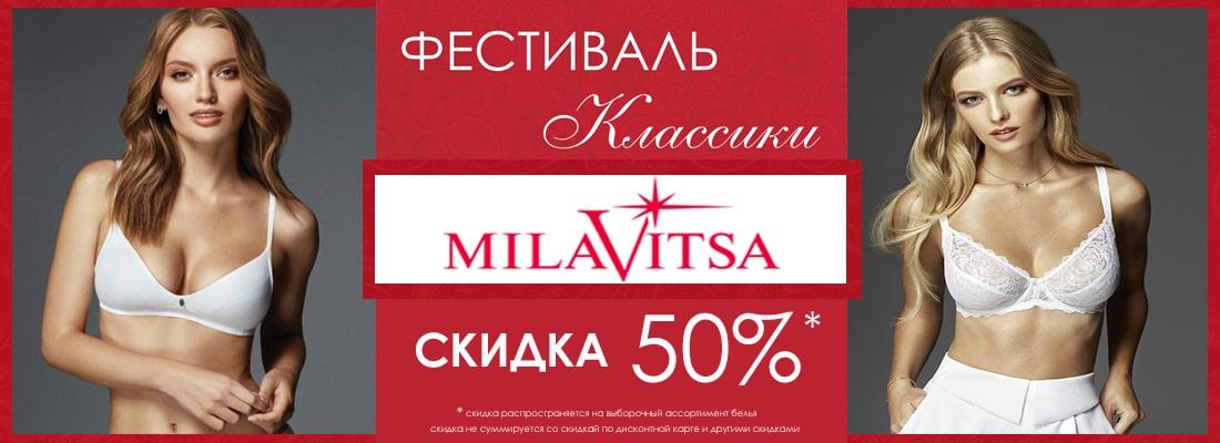 Фестиваль классики Милавица