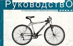 Інструкція велосипед STELS 2006 рік