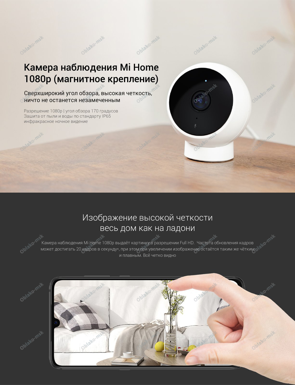 Xiaomi Mi Home Security Camera 1080P(magnetic mount) IP-камера видеонаблюдения RU EAC