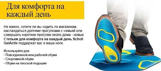 Гелевые стельки для обуви Scholl GelActiv