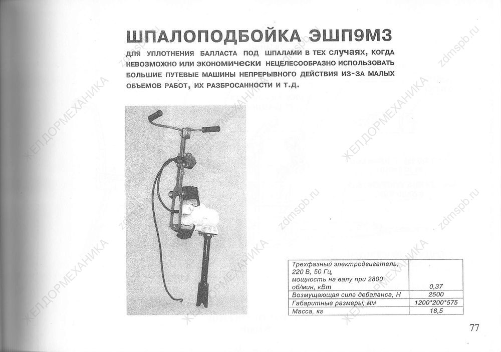 Стр. 77 Шпалоподбойка ЭШП9М3
