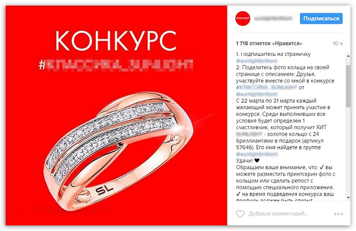 Пример конкурса в в Instagram