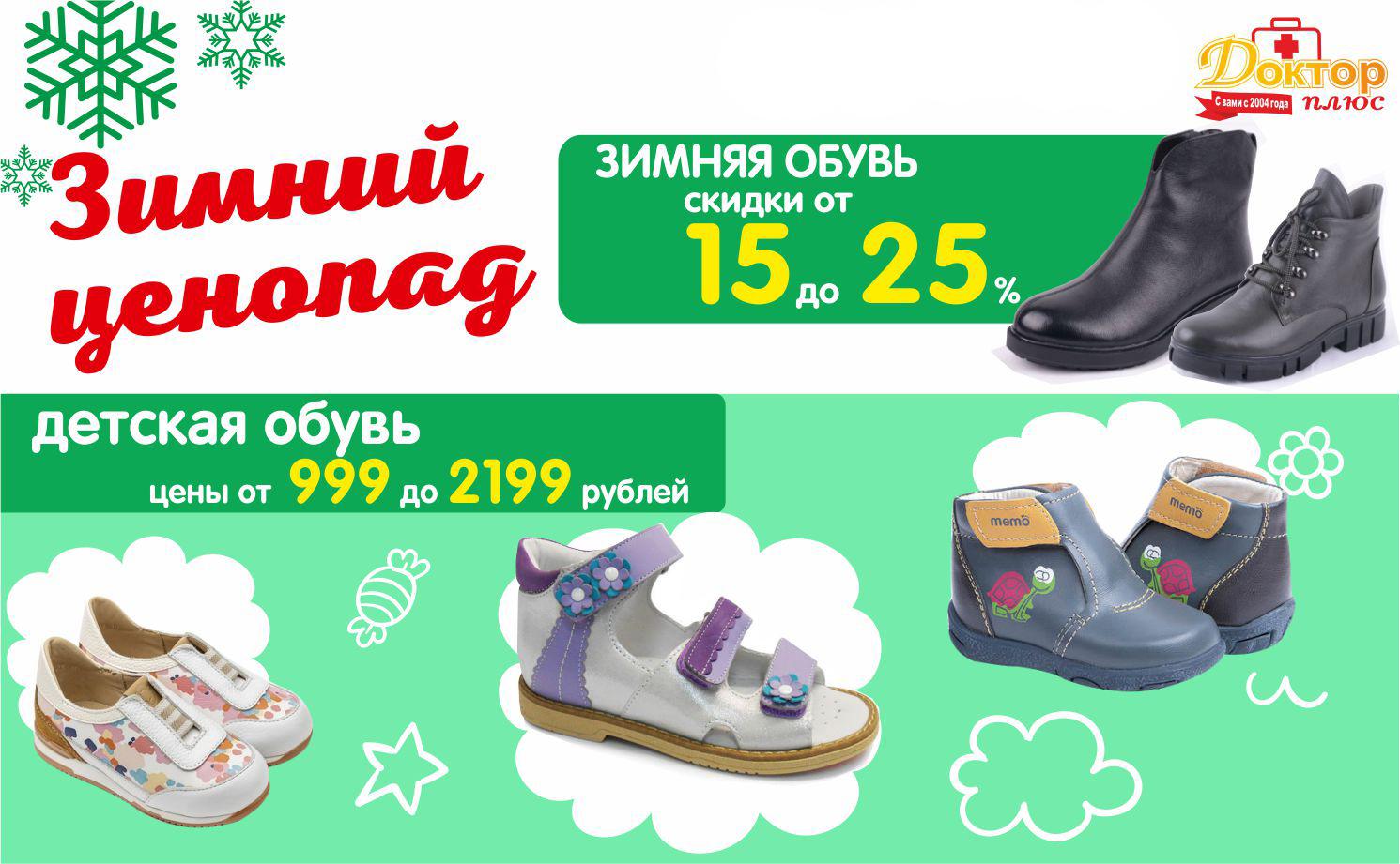 зимний ценопад обувь