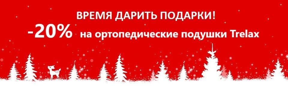 Новогодний Trelax - 20%