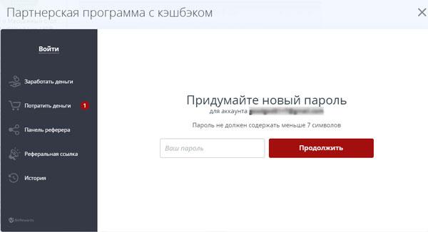 Окно-создания-пароля-для-личного-кабиента-программы-лояльности