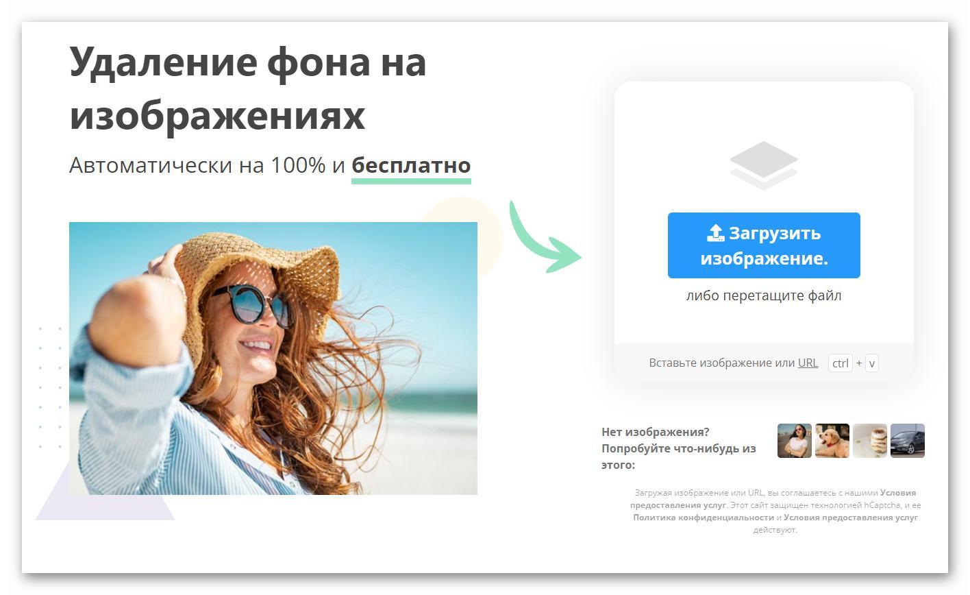 Главная страница Remove.bg
