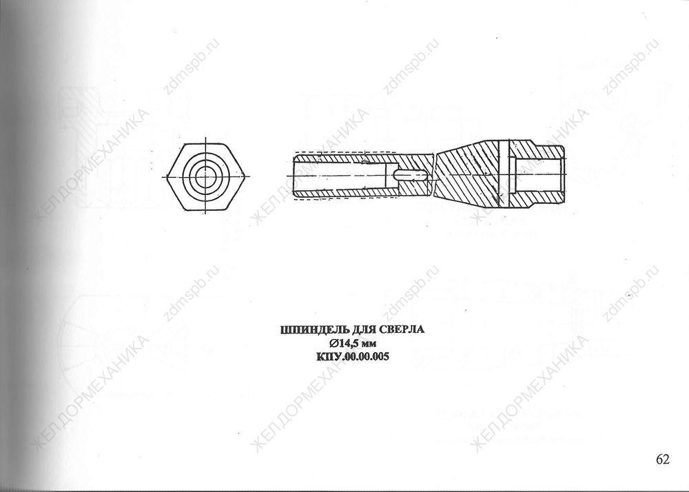 Стр. 62 Чертеж Шпиндель для сверла d 14,5 мм КПУ.00.00.005