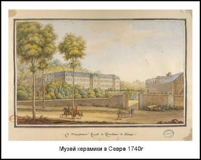 Музей керамики в Севре 1740г