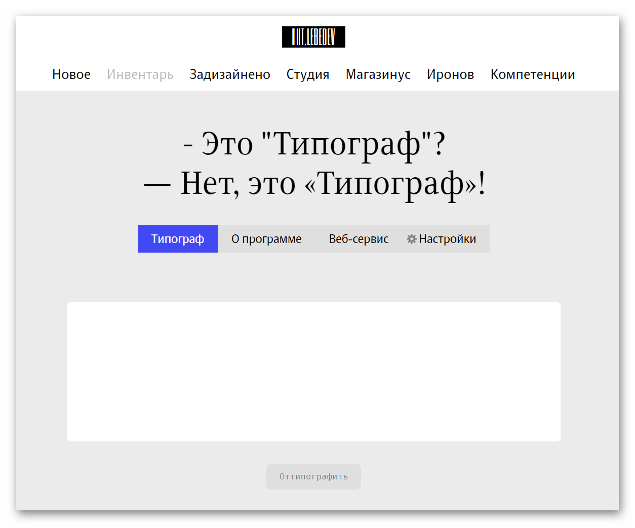 Главная страница Типографа