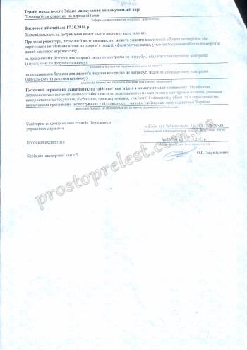 Сертификат качества Demax 2