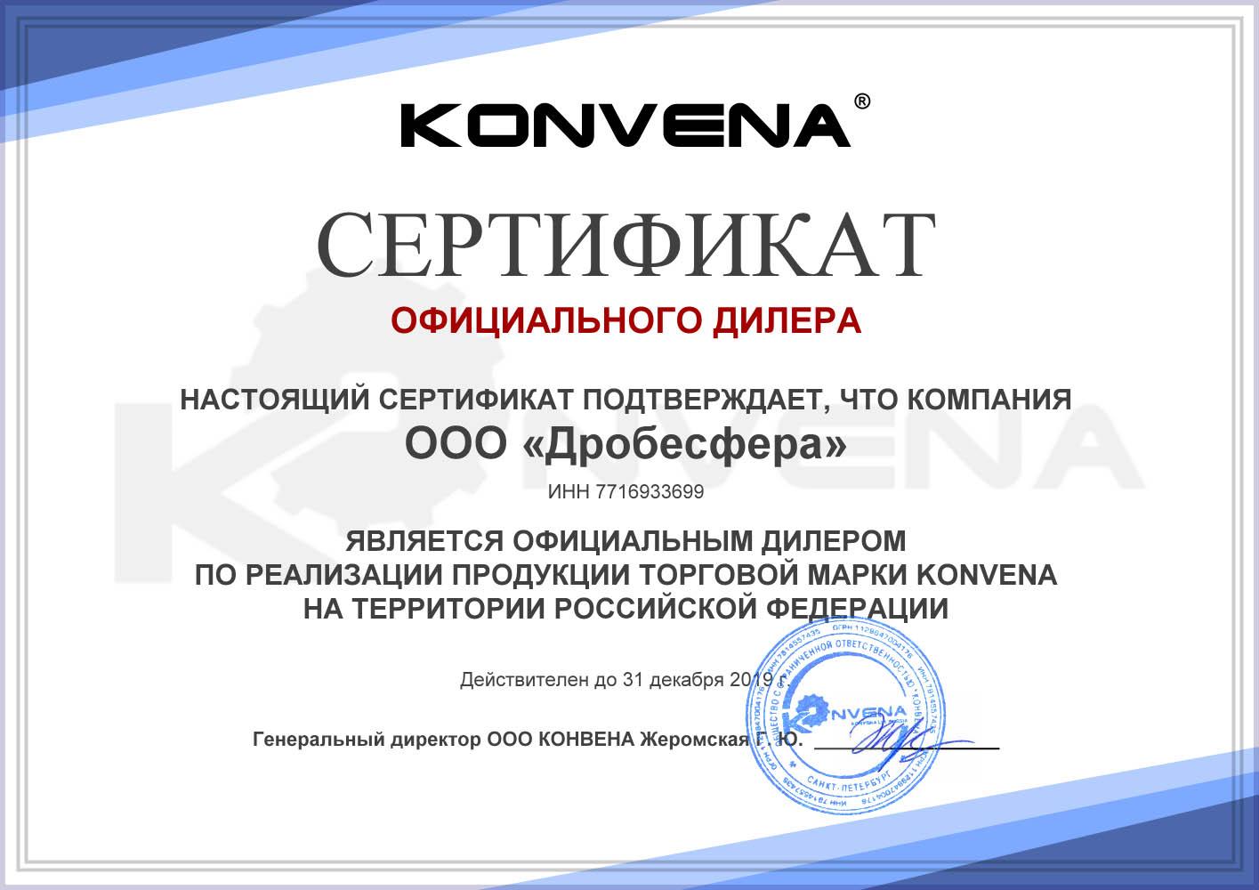 """Официальный дилер KONVENA - ООО """"Дробесфера"""""""