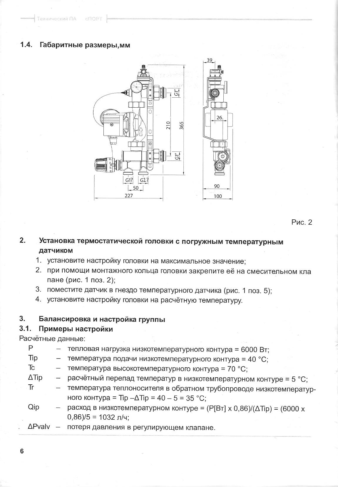 стр 5