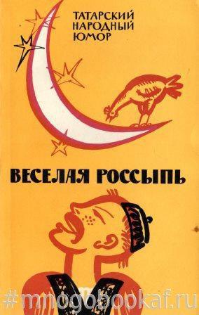 Татарские рассказы