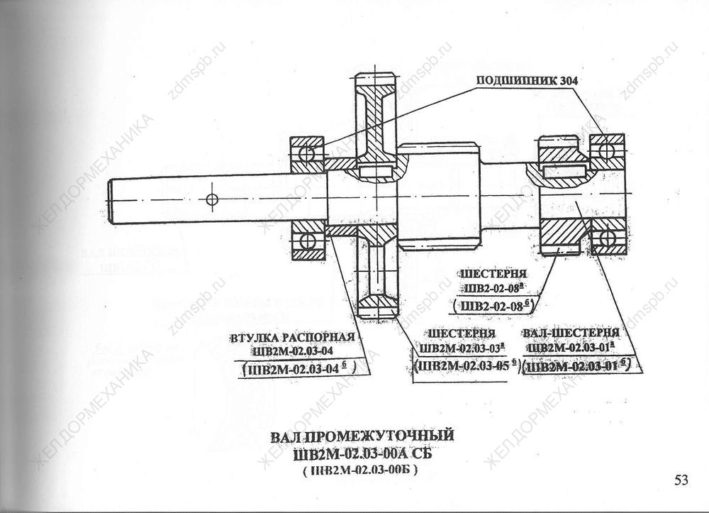 Стр. 53 Чертеж Вал промежуточный ШВ2М-02.03-00А СБ (ШВ2М-02.03-00Б)