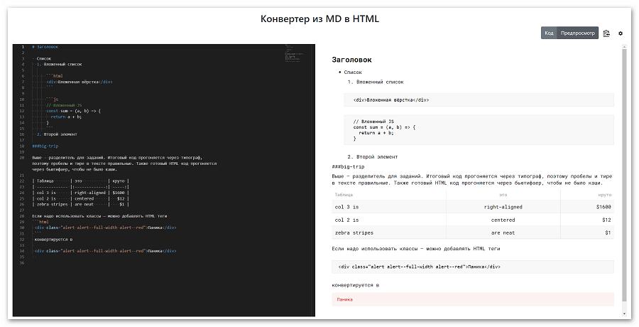 Пример работы конвертера md2html