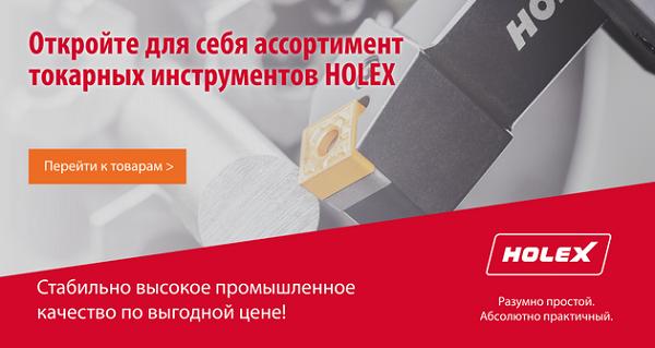 Kartinka_dlya_rassylki_Holeks