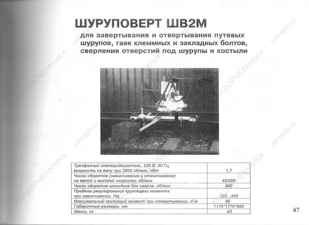 Стр. 47 Шуруповерт ШВ2М