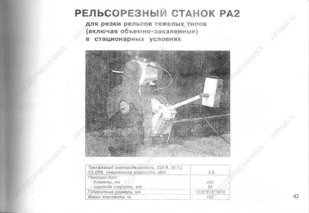 Стр. 42 Рельсорезный станок РА2