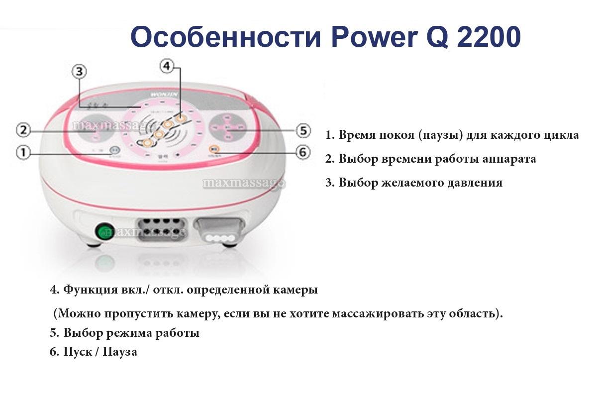 power_q_2200.jpg