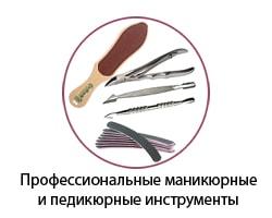 Профессиональные маникюрные инструменты