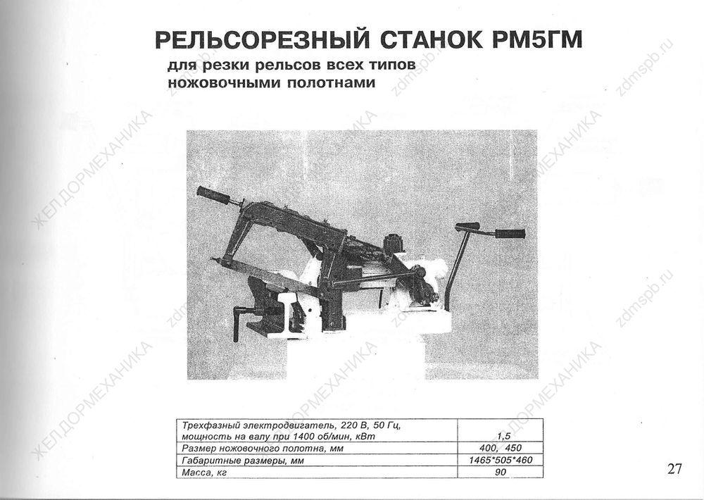 Стр. 27 Рельсорезный станок РМ5ГМ