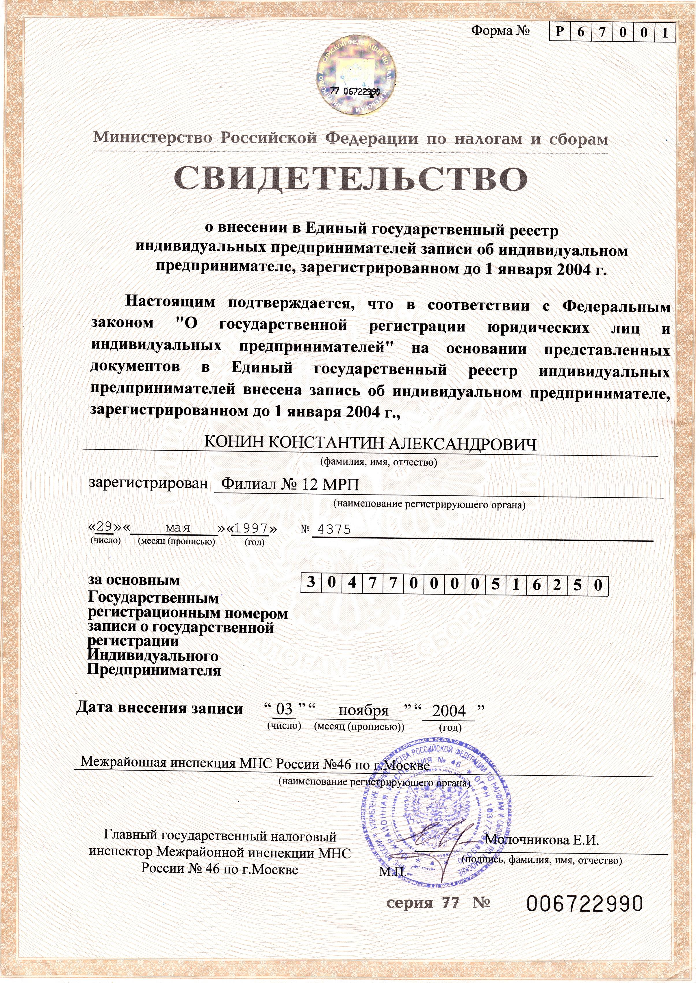 Сертификаты Танцующий Стул