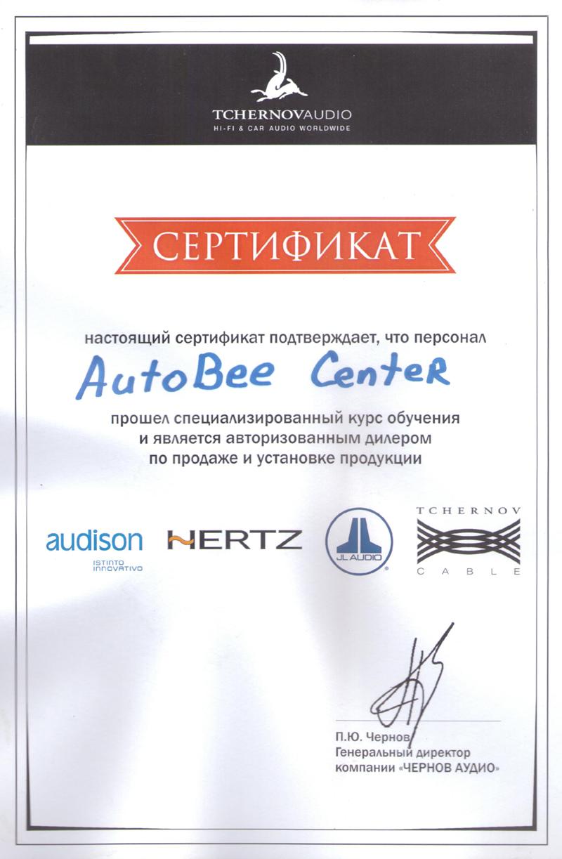 Сертификат Черно Аудио