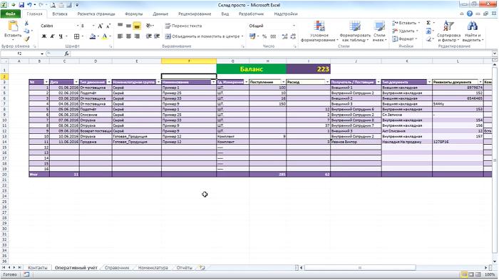Ведение учета в Excel