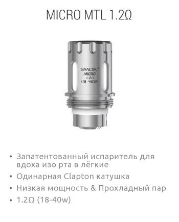 SMOK Micro MTL 1.2Ω: Запатентованный испаритель для вдоха изо рта в лёгкие; Одинарная Clapton катушка; Низкая мощность & Прохладный пар; 1.2Ω (18-40w)