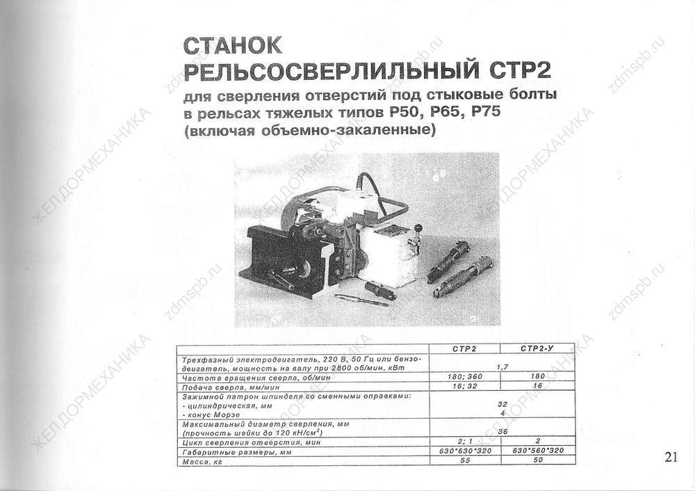 Стр. 21 Станок рельсосверлильный СТР2