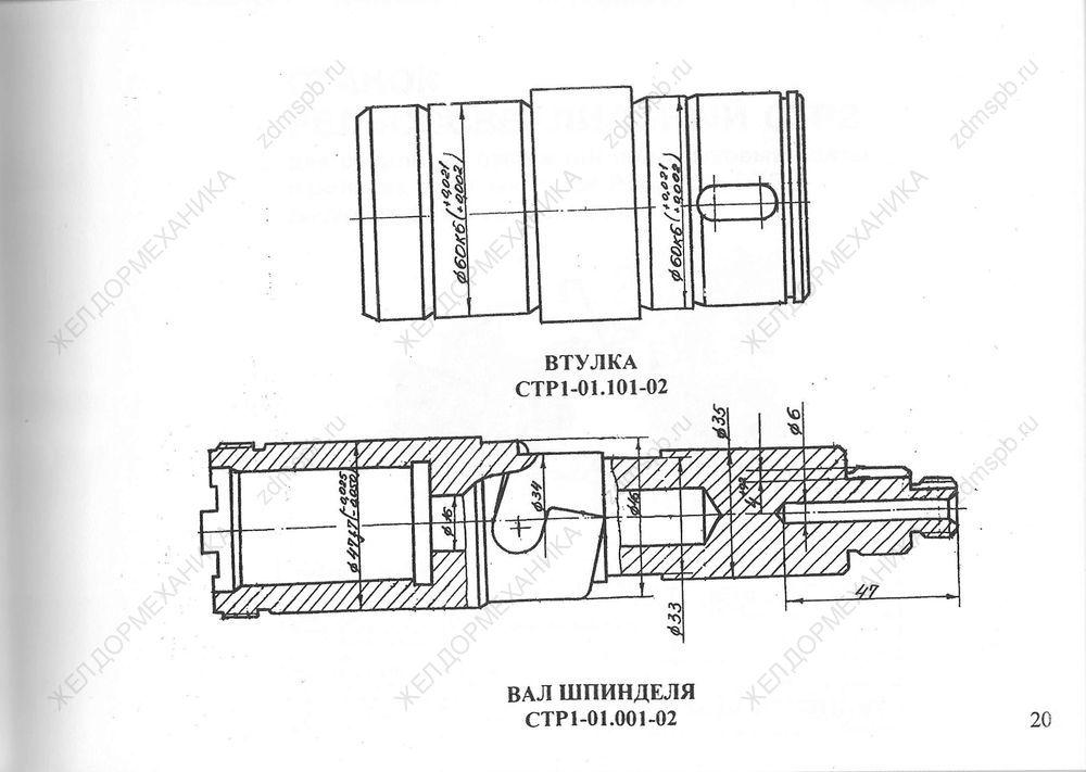 Стр. 20 Чертеж Вал шпинделя СТР1-01.001-02