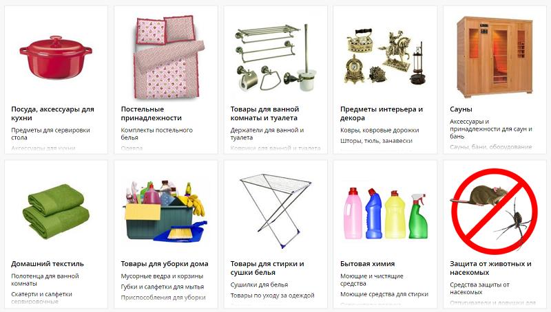 Ассортиментный ряд в интернет-магазине товаров для дома