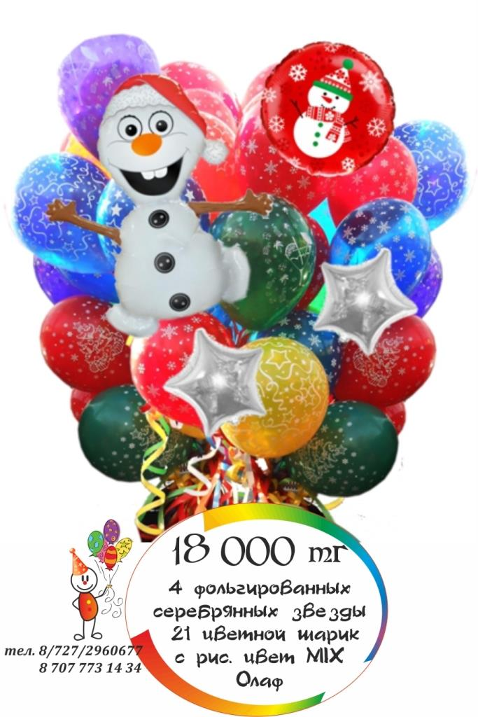 Новогодние_воздушные_шарики_Алматы.jpg