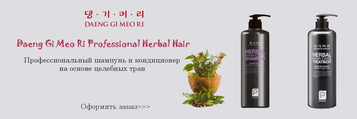 Daeng Gi Meo RI Professional Herbal Hair новинки