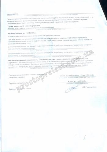 Сертификат качества 2