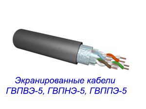Экранированные кабели ГВПВЭ-5, ГВПНЭ-5, ГВППЭ-5