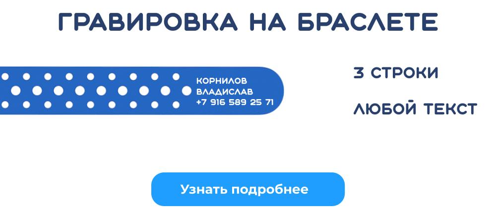 /page/braslety-moskvyonok-s-gravirovkoy