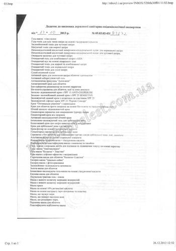Сертификат качества Demax 8