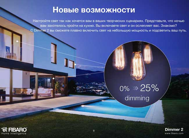presentation_dimmer2_ru_embeded-8.jpg