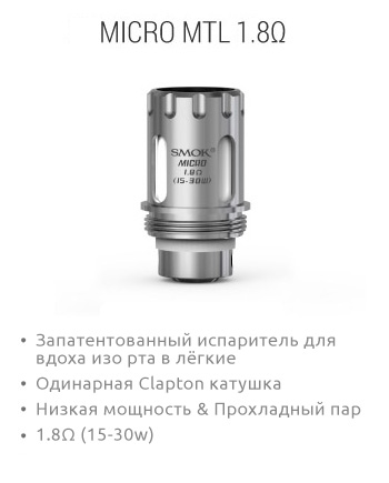 SMOK Micro MTL 1.8Ω: Запатентованный испаритель для вдоха изо рта в лёгкие; Одинарная Clapton катушка; Низкая мощность & Прохладный пар; 1.8Ω (13-30w)