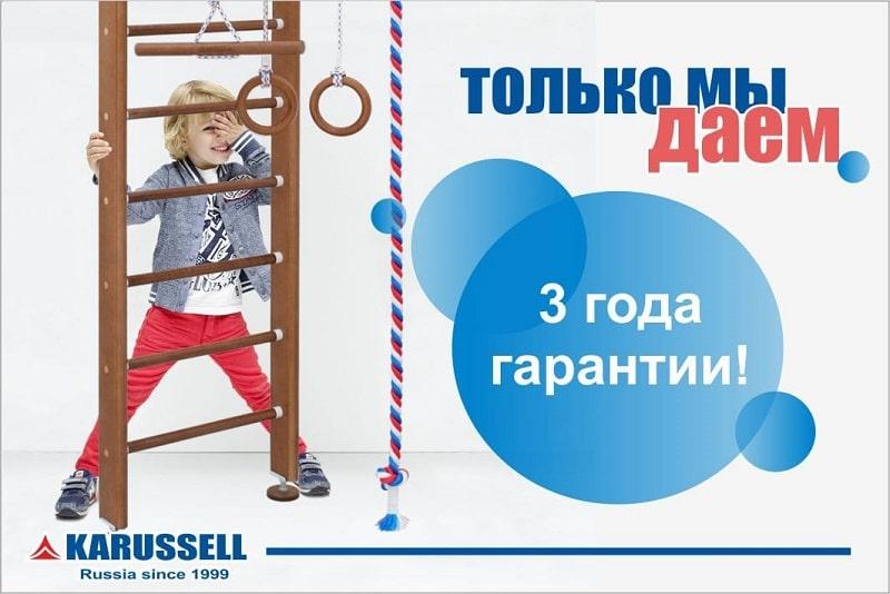 3 года гарантии на шведские стенки karussell