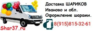 Работаем по Иваново и обл.