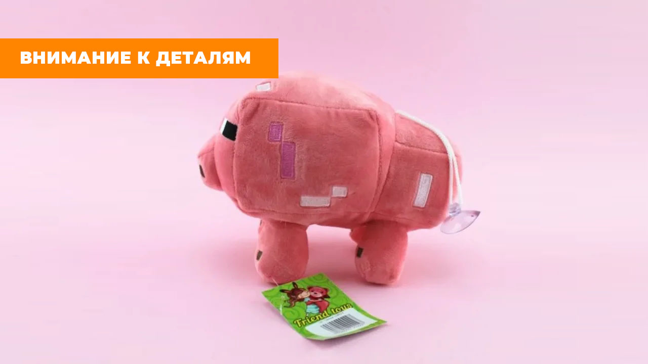 """Мягкая игрушка """"Свинья"""" из Minecraft (Майнкрафт) 20 см."""