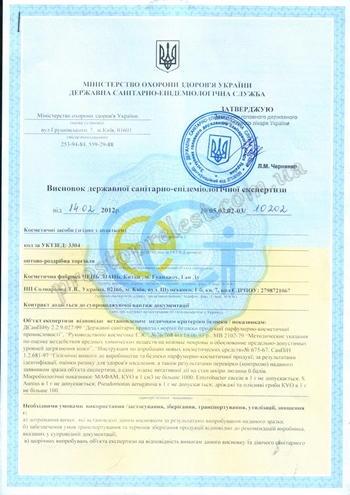 Сертификат качества 1