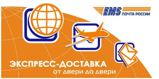 Почта России ЕМС
