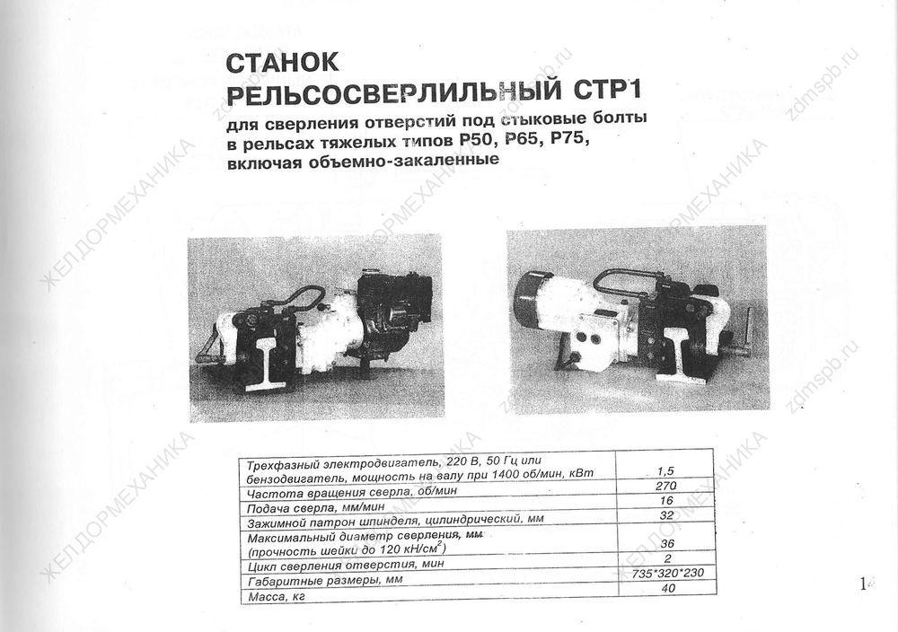 Стр. 14 Станок рельсосверлильный СТР1
