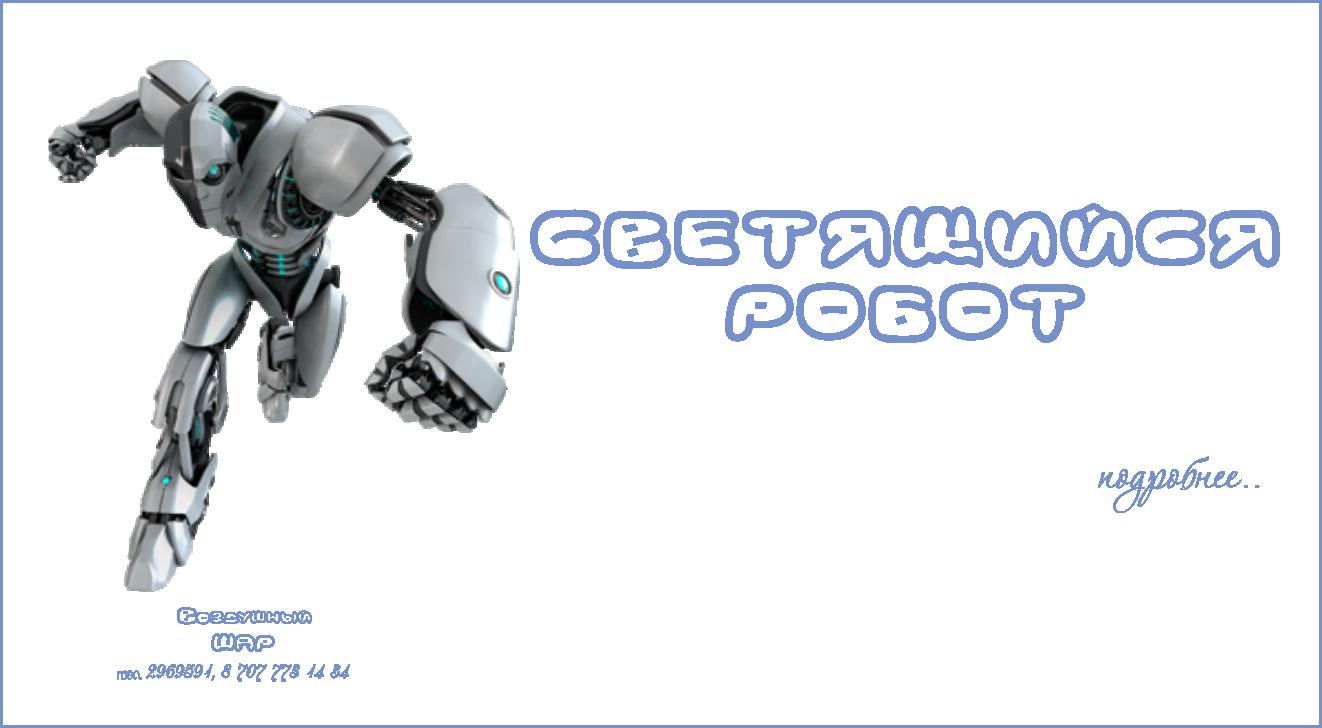 светящийся_робот_аниматоры_Алматы_детские_праздники.png