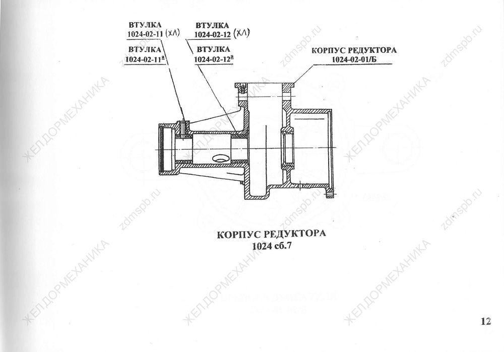 Стр. 12 Чертеж Корпус редуктора 1024СБ.7