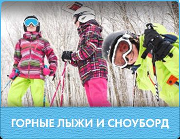 Детские горнолыжные костюмы и горнолыжная одежда для детей