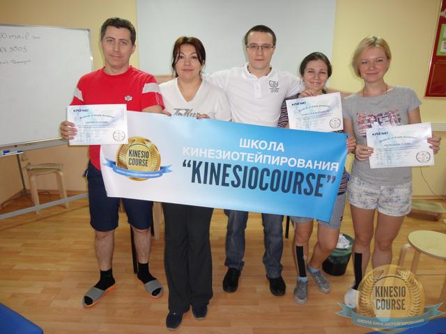 Курс базового кинезиотейпирования 14-15 февраля 2015 года в Москве